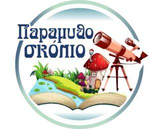 Παραμυθοσκόπιο